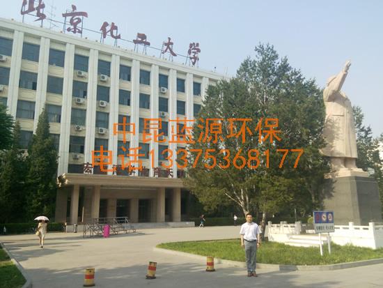 北京化工大�W海教授洽�合作